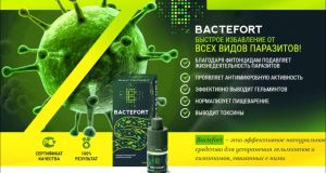 Избавление от паразитов в организме и его укрепление