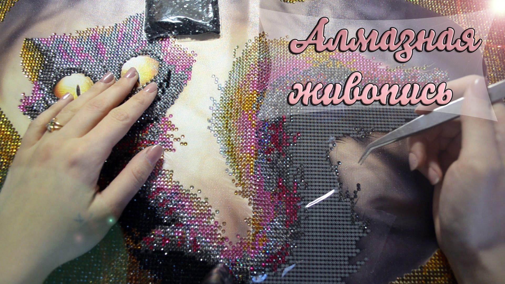 Эксклюзивная алмазная мозаика - изготовленная по Вашему эскизу (фото) 66