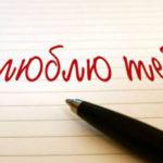 Как написать письмо любимому мужчине