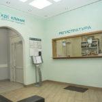 Плюсы клиники «КДС Клиник»